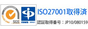ISO27001取得・万全の情報セキュリティイメージ