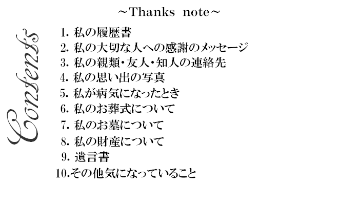 notecontents
